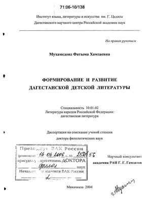 Формирование и развитие дагестанской