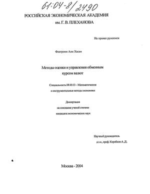 Методы государственного регулирования валютного курса