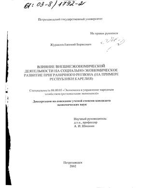 Влияния внешнеэкономической деятельности на социально-экономическое развитие приграничного региона...