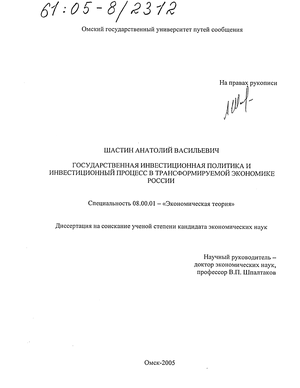 Инвестиционная политика россии Выходные forex Высокий доход на  Курсовая работа Инвестиционная политика РФ bestreferat ru Банк