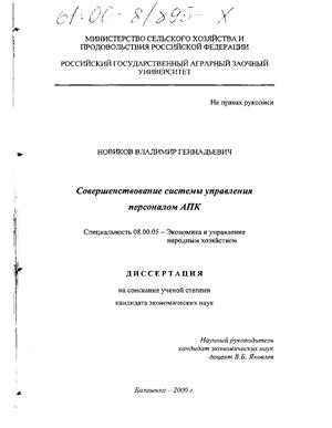 системы управления персоналом АПК Совершенствование системы управления персоналом АПК