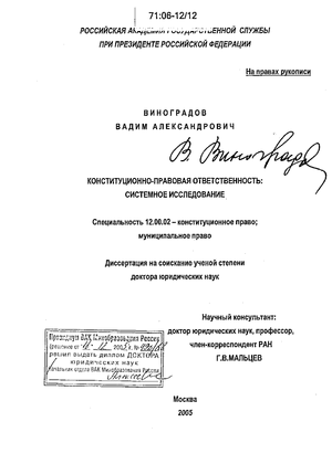 Виноградов вадим александрович диссертация 7462