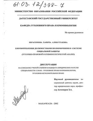 Злоупотребления должностными полномочиями в системе социальной защиты (Уголовно-правовой и криминологический анализ) .