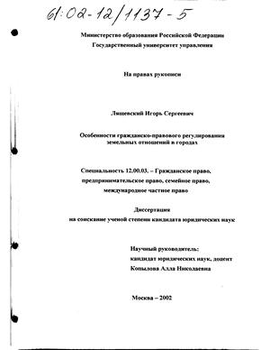 Диссертация на тему Правовое регулирование предоставления