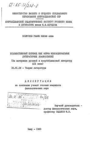 Перевод с азербайджанского н