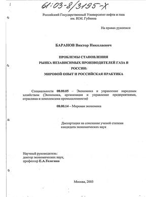 Становление финансового рынка в россии
