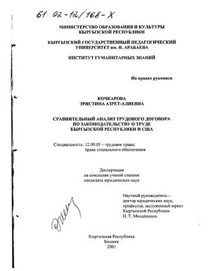 анализ трудового договора по законодательству о труде Кыргызской  Сравнительный анализ трудового договора по законодательству о труде Кыргызской Республики и США