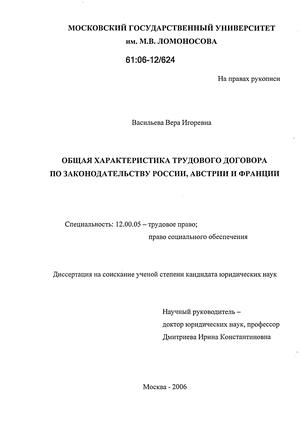 характеристика трудового договора по законодательству России  Общая характеристика трудового договора по законодательству России Австрии и Франции