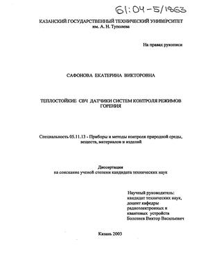 Сертификация датчиков средств измерений ла сертификация ргс на соответствие тр тс 032-2013