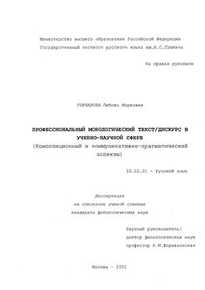 Коммуникативно-прагматический аспект научного текста