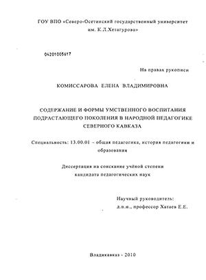 и формы умственного воспитания подрастающего поколения в народной  Содержание и формы умственного воспитания подрастающего поколения в народной педагогике Северного Кавказа