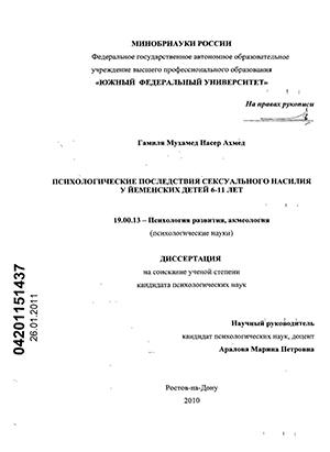 avtoreferat-dissertatsii-seksualnie-otnosheniya