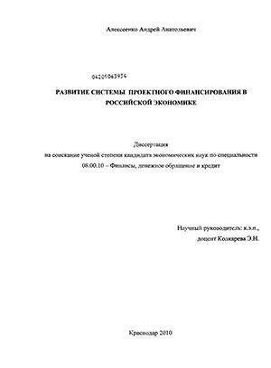 Алексеенко Андрей Анатольевич  компромат биография