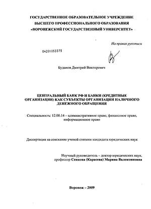 Банк России как единый эмиссионный центр — Организация налично-денежного обращения Банком России — Финансы 83