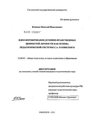 Рачинский с а диссертация 327