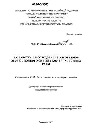 Разработка и исследование алгоритмов эволюционного синтеза комбинационных схем.
