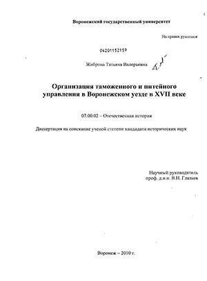 приказ об утверждении инструкций по экологии - фото 5