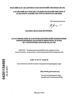 Классификация и бактериологический мониторинг инфекционных болезней животных и птиц на территории Омской области.