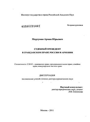 прецедент в гражданском праве России и Армении Судебный прецедент в гражданском праве России и Армении