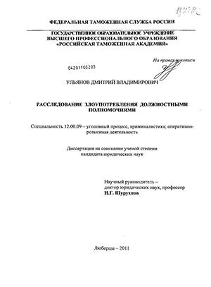 Расследование злоупотребления должностными полномочиями : диссертация ... кандидата юридических наук...