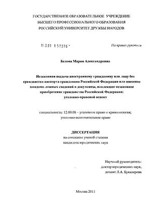 Незаконная выдача иностранному гражданину или лицу без гражданства паспорта гражданина Российской Федерации или внесение заведомо ложных сведений в документы, повлекшее незаконное приобретение гражданства Российской Федерации: уголовно-правовой аспект