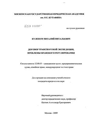 транспортной экспедиции проблемы правового регулирования Договор транспортной экспедиции проблемы правового регулирования Кулешов Виталий Витальевич