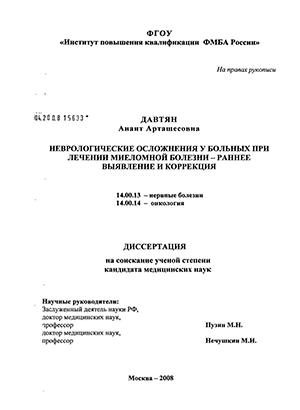 Лечение миеломной болезни в народной медицине триумф мед оборудование украина