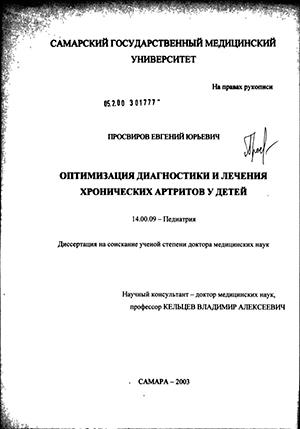 Просвиров евгений юрьевич ревматолог