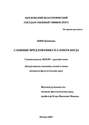 Предложение со словом диссертация 1015
