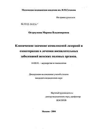 Остроумова Марина Владимировна. Клиническое значение Автореферат