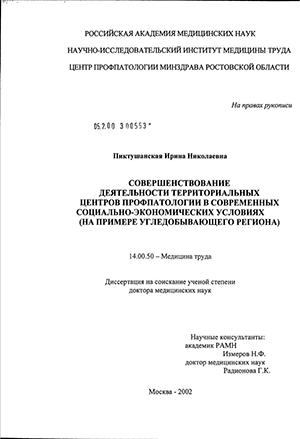 Центров профпатологии в