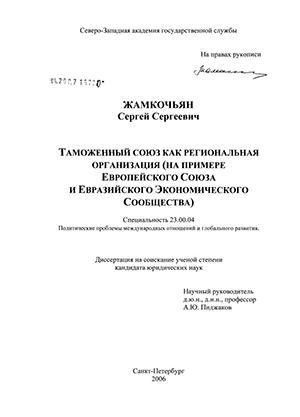 союз как региональная организация на примере Европейского Союза и  Таможенный союз как региональная организация на примере Европейского Союза и Евразийского экономического сообщества