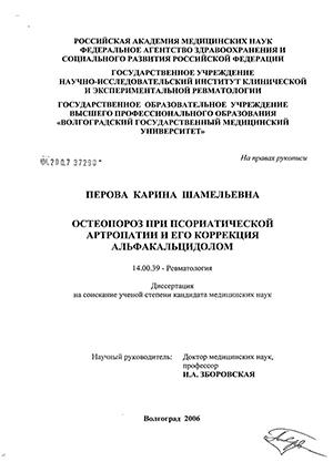 Остеопороз при псориатической