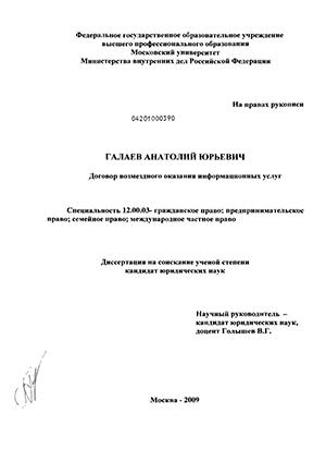 Договор возмездного оказания услуг. | Адвокат Янис Юкша