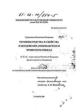 Гдз эрзянский язык 2 класс дмитриева гдз - залит новый дистрибутив