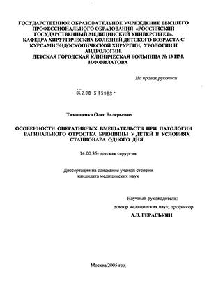 patologiya-vlagalishnogo-otrostka-bryushini
