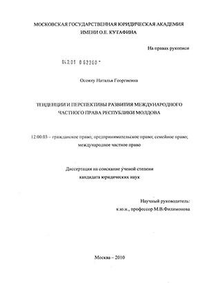 Учебник Канашевский Международное Частное Право 2009