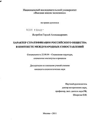 Характер стратификации российского общества в контексте международных... круглосуточно, без выходных и праздников.