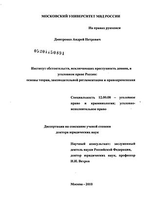 Институт обстоятельств исключающих преступность деяния в  Институт обстоятельств исключающих преступность деяния в уголовном праве России основы теории законодательной