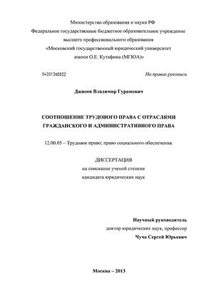 Курсовая работа предмет российского трудового права 6493