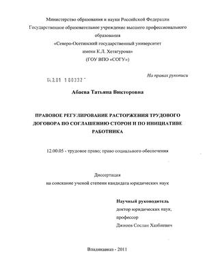 регулирование расторжения трудового договора по соглашению сторон  Правовое регулирование расторжения трудового договора по соглашению сторон и по инициативе работника