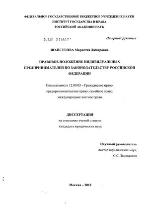 положение индивидуальных предпринимателей по законодательству  Правовое положение индивидуальных предпринимателей по законодательству Российской Федерации