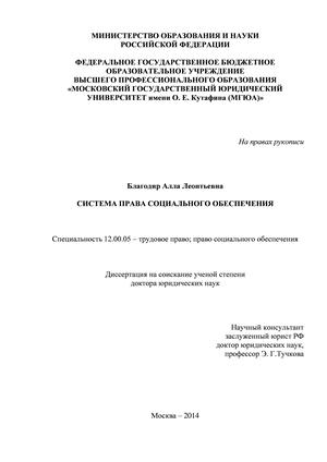 права социального обеспечения Система права социального обеспечения