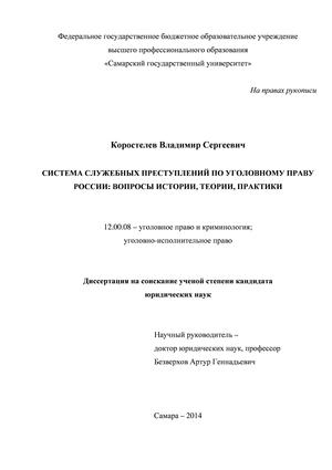 служебных преступлений по уголовному праву России вопросы истории  Система служебных преступлений по уголовному праву России вопросы истории теории практики