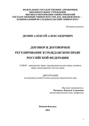 и договорное регулирование в гражданском праве российской федерации Договор и договорное регулирование в гражданском праве российской федерации Демин Алексей Александрович