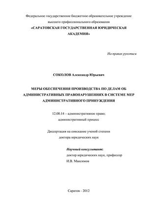 обеспечения производства по делам об административных  Меры обеспечения производства по делам об административных правонарушениях в системе мер административного принуждения