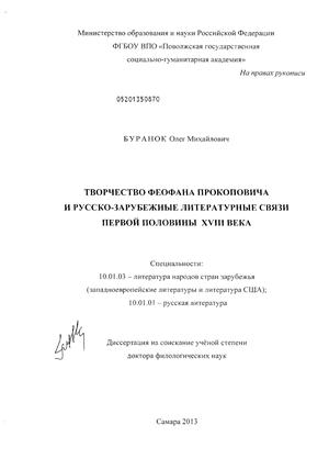 Трагикомедия владимир феофана прокоповича краткое содержание
