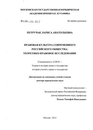 культура современной России теоретико правовое исследование Правовая культура современной России теоретико правовое исследование