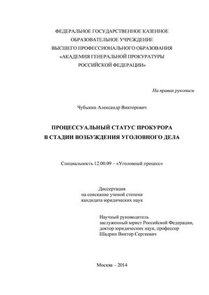 статус прокурора в стадии возбуждения уголовного дела Процессуальный статус прокурора в стадии возбуждения уголовного дела