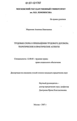 споры о прекращении трудового договора теоретические и  Трудовые споры о прекращении трудового договора теоретические и практические аспекты